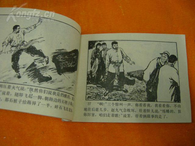 图】连环画漫画;馆藏专场1985年一版一印神跤直板变形金刚英文图片