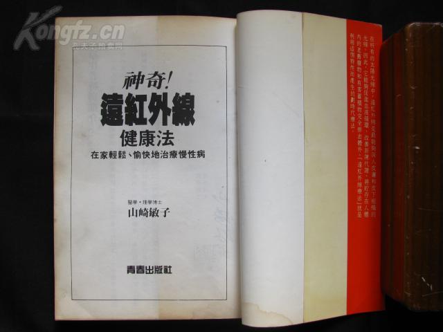 【图】【繁体字版】远红外线健康法:在家轻松