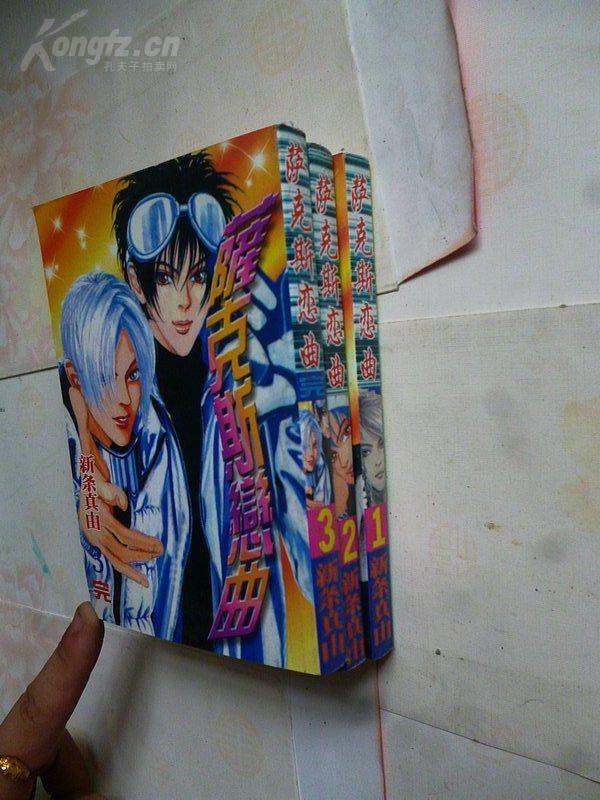 【图】恋曲漫画书《萨克斯卡通》3册全_网上漫画图片经痛图片