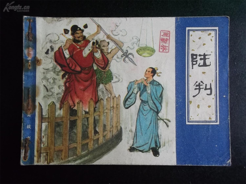 【图】聊斋故事:陆判韩漫画左手系列图片
