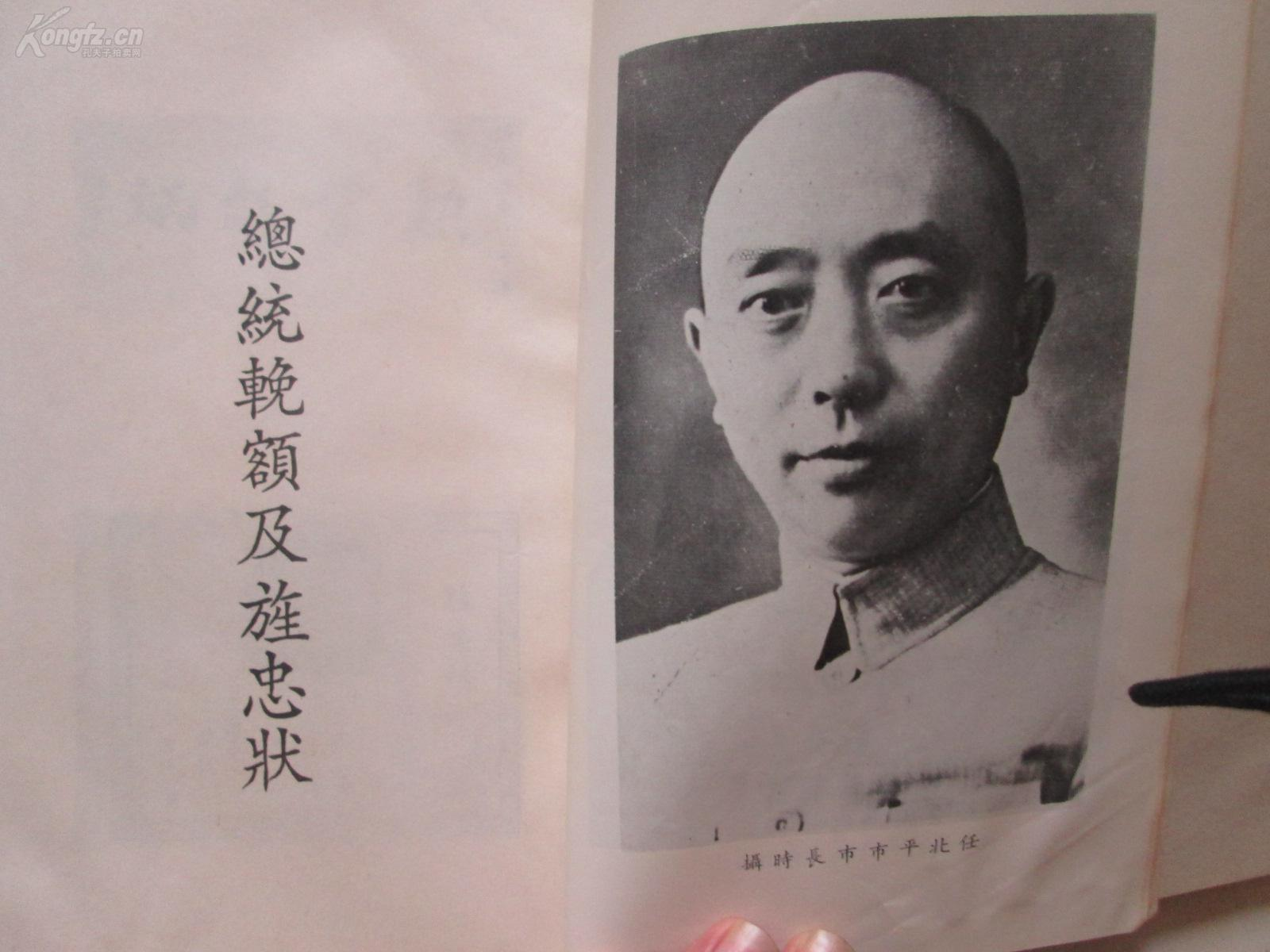 【图】秦德纯将军纪念集_网上拍卖信息_孔夫