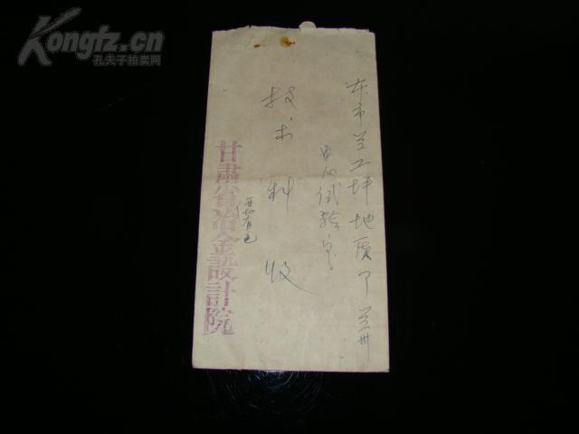 【图】1963年成都冶金设计院实寄封。贴票见甘肃乐道景观设计网站图片