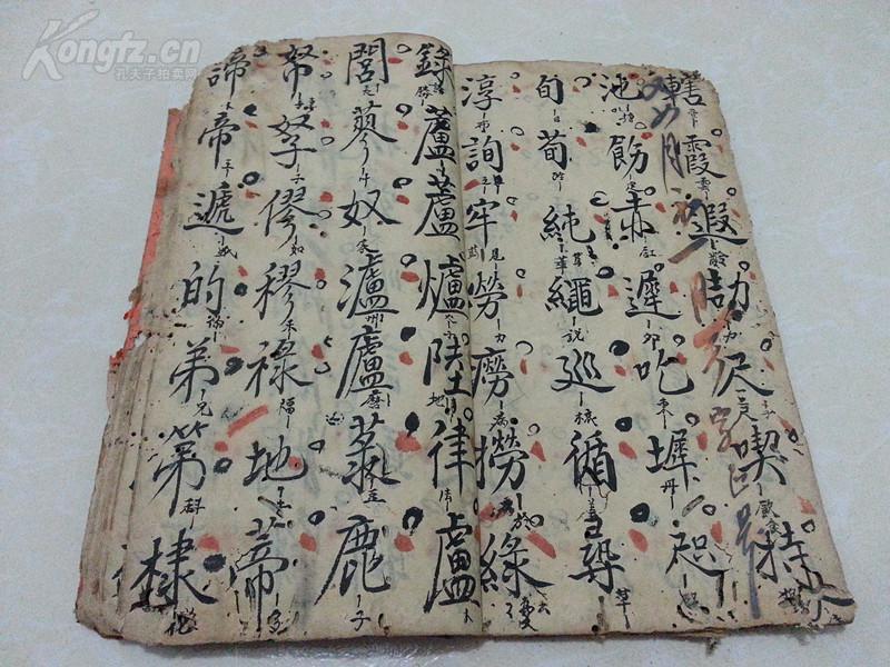 【图】【11-5】 清稀见--手抄本 一册 全书有大