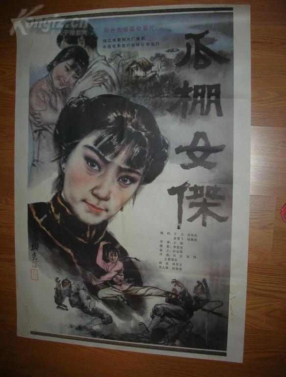 【图】一开故事片电影海报:瓜棚国产,多单一邮720p活佛剧女杰济公图片