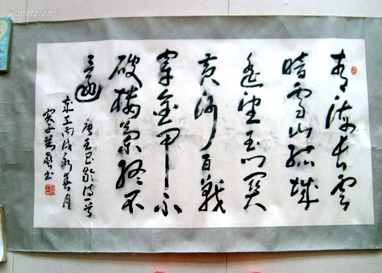 著名书法家 刘艺 书法横披裱片 可能是装裱原因整体晕墨,请看好品相图片