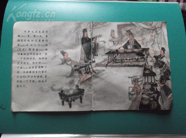 秦始皇焚书坑儒的故事元漫画污图片二次图片
