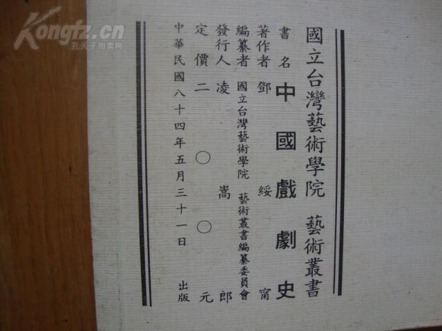 中国戏剧史_