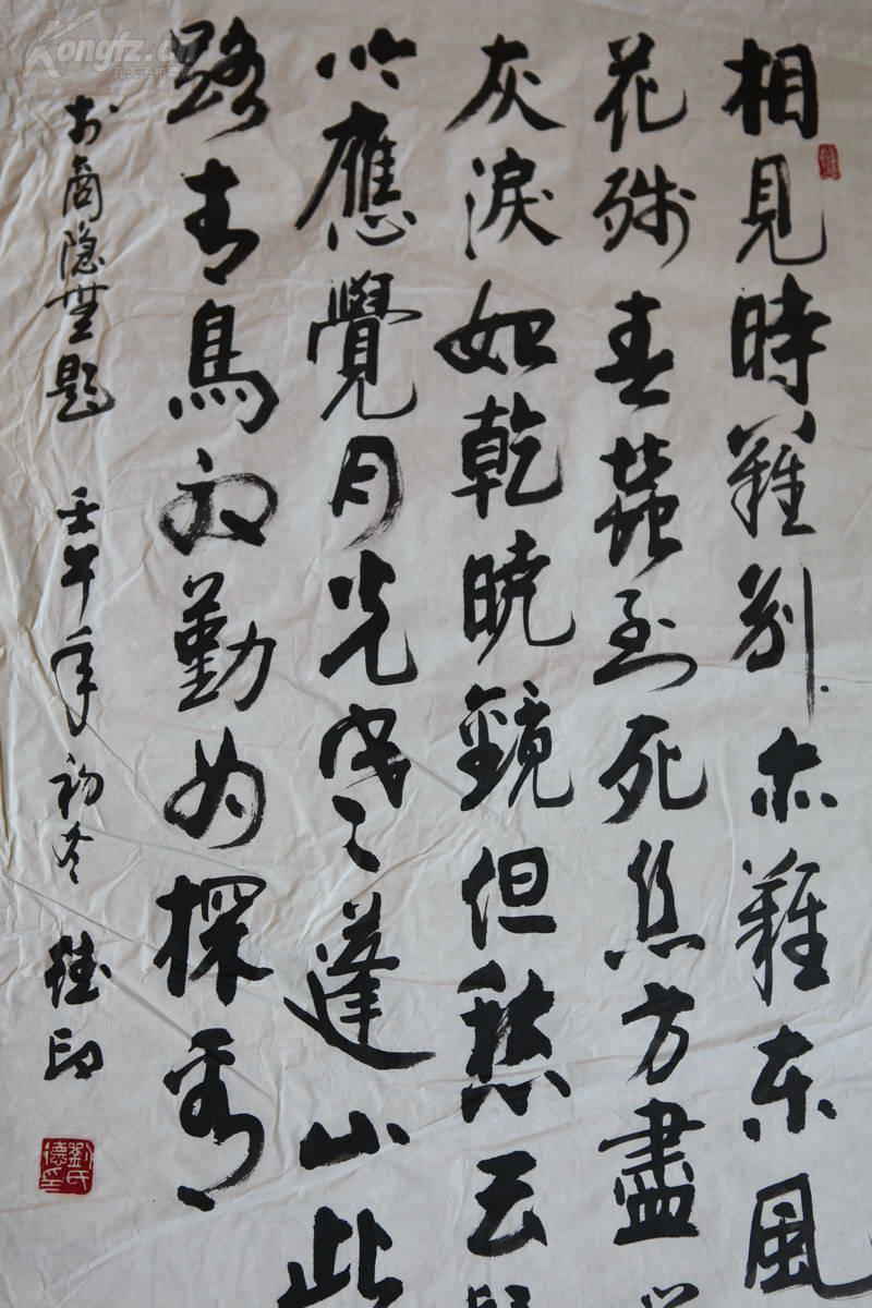 曲艺书法_【图】D2457天津曲艺家协会理事书法孟浩然