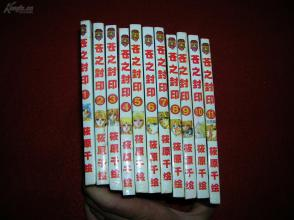 漫画---苍之封印全11册---谢绝海外及港澳台拍友神乳漫画a漫画图片