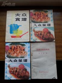 都是80年代老版火锅【大众食谱】【大众菜谱廖记鹅肉菜谱城图片