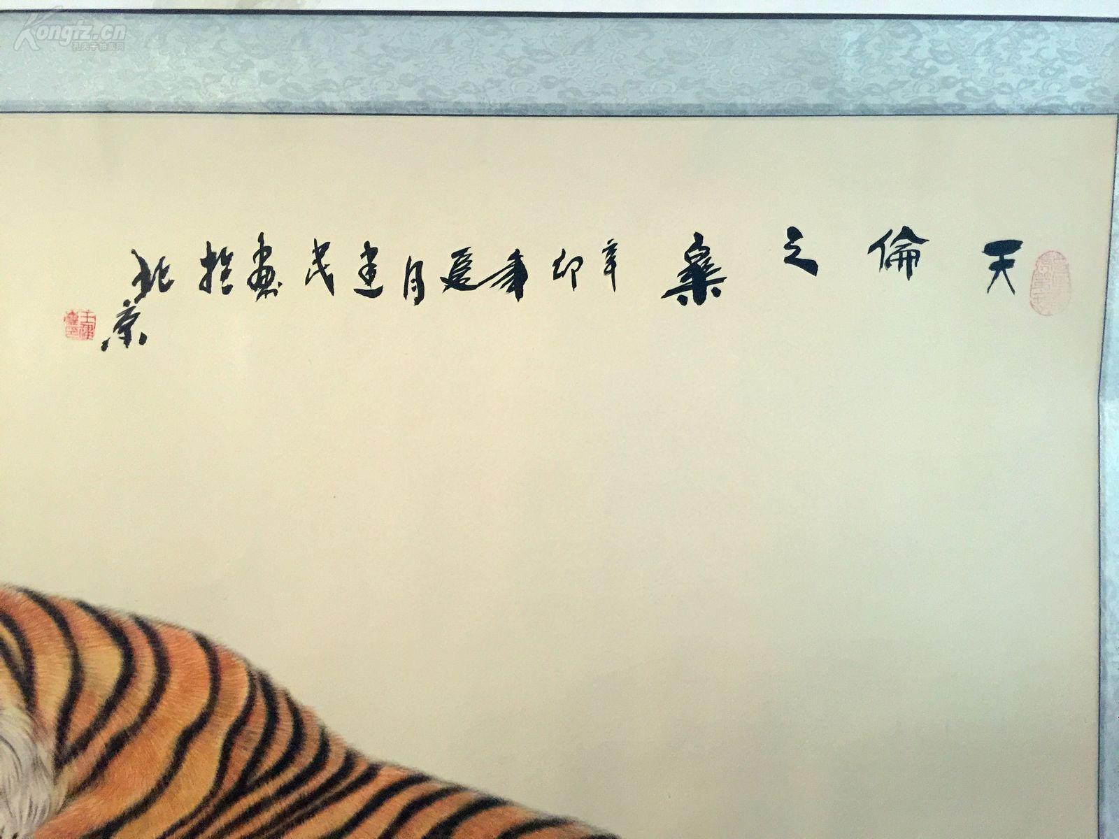 河南画家王建民_中国著名画家虎王王建民王培双。给贺正发。