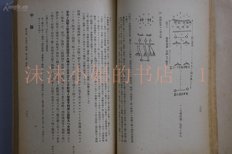 【图】(30)侵华史料《战术学教程》卷一 厚册一