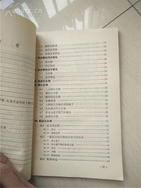 【图】中国化学会-无机化学命名规则1980