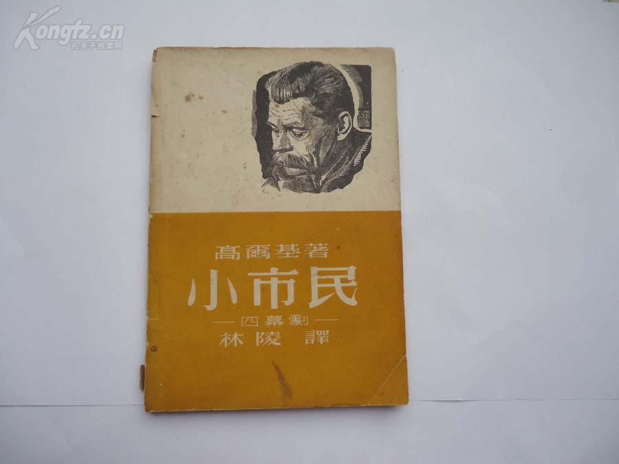 【图】高尔基的《小市民》四幕剧,1947年
