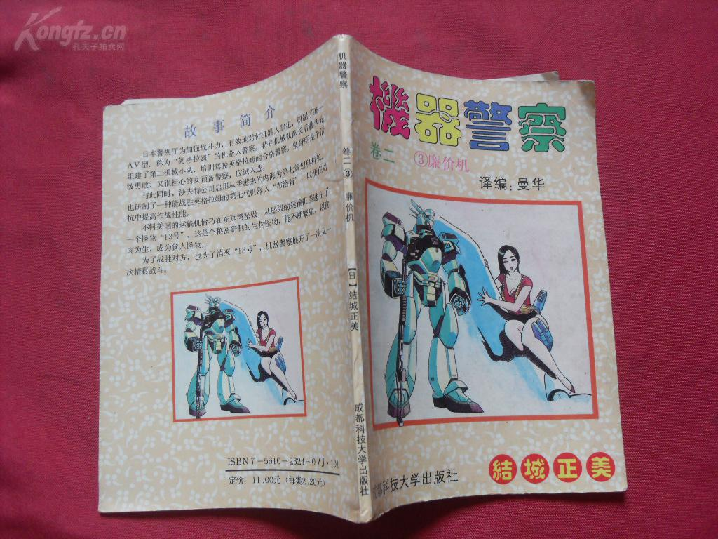 日本知名漫画家。1957年12月19日排名北海道高中宝鸡高新区生于图片