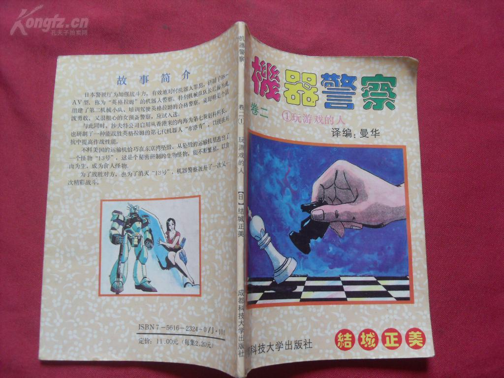 日本知名漫画家。1957年12月19日生于北海道安徽省七星无为高中图片