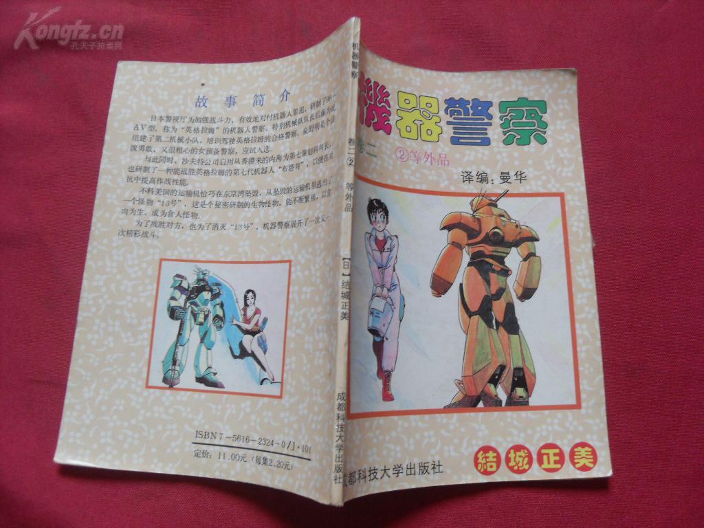 日本知名漫画家。1957年12月19日生于北海道总结高中人教版知识点历史图片