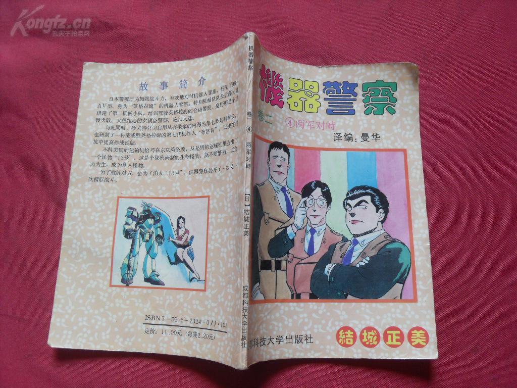 日本知名漫画家。1957年12月19日生于北海道高中工作计划班主任实习图片