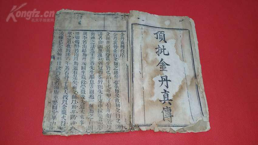 【图】万历43年序 清早期 阴阳双修内丹派著作