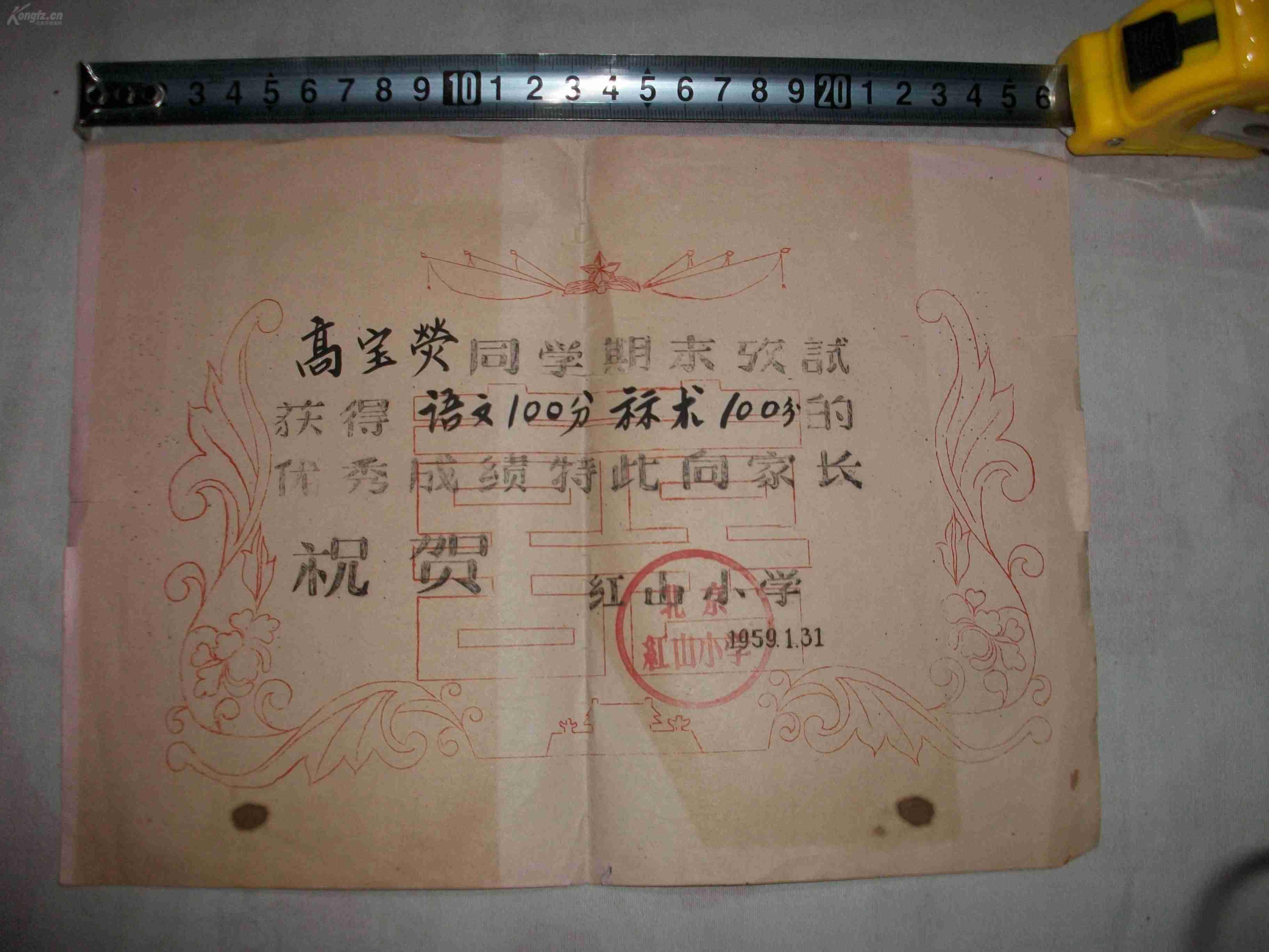 【图】1959年荔城增城小学给贺信的家长20北京小学红山第一图片