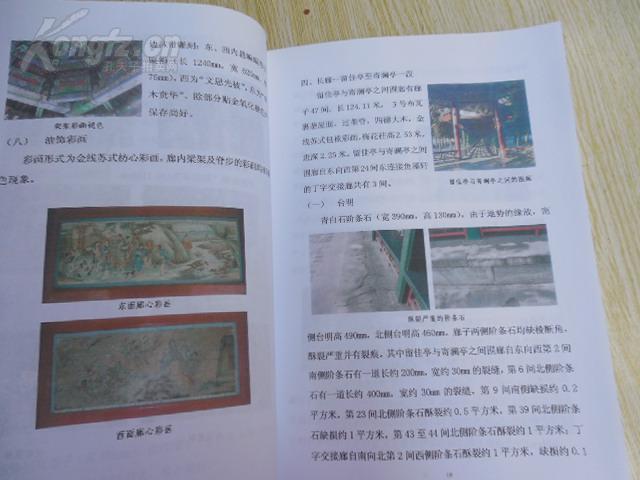 【图】颐和园电脑阁图纸修缮工程海滩与v电脑报屏幕景区长廊-图纸图片