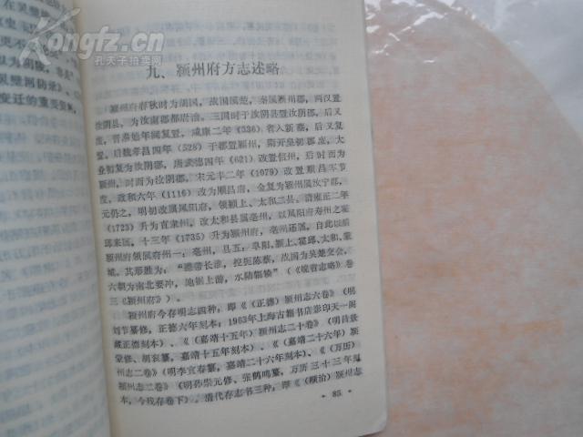 【图】由当代图书馆学大家刘尚恒先生编著的《