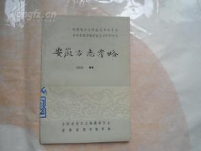 由当代图书馆学大家刘尚恒先生编著的《安徽方