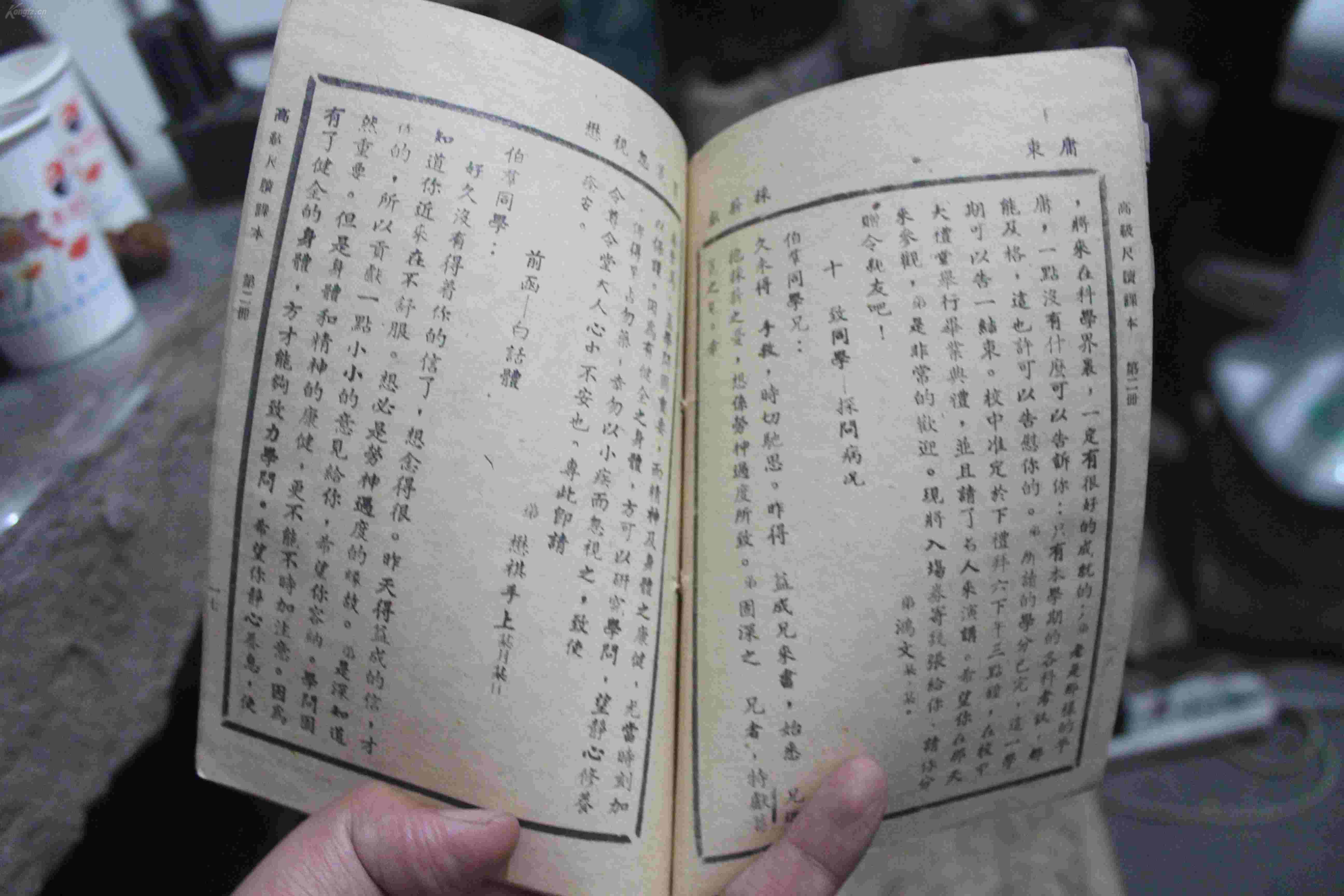 【图】民国旧书高级尺牍课本,里面内容丰富,教