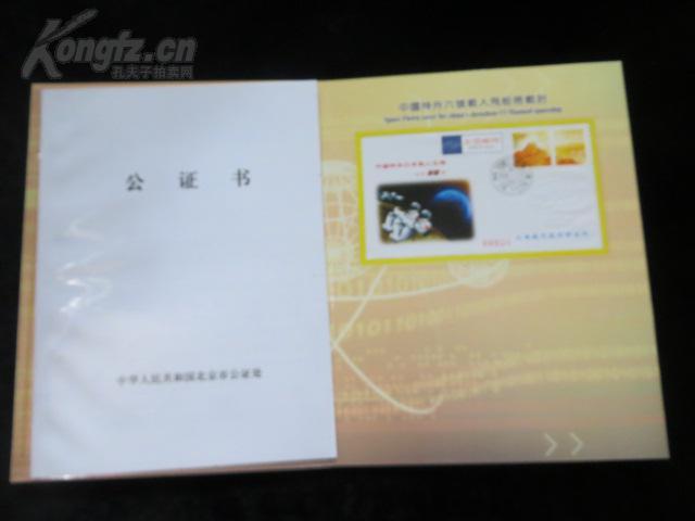 【图】2005年:中国神舟六号载人飞船搭载麻布邮品视频上墙图片