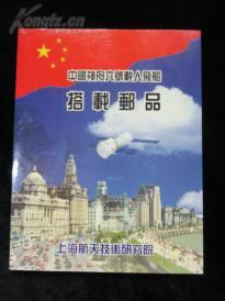 2005年:中国神舟六号载人飞船搭载视频(搭载焊邮品硬图片