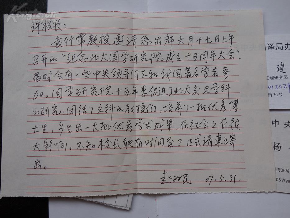 京大学秘书长、中文系教授 赵为民 工作笔记2
