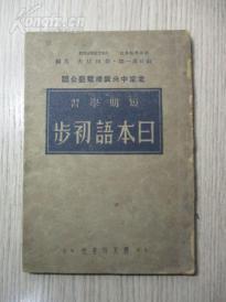 民国31年 日本侵华时期课本 《短期学习 日本语