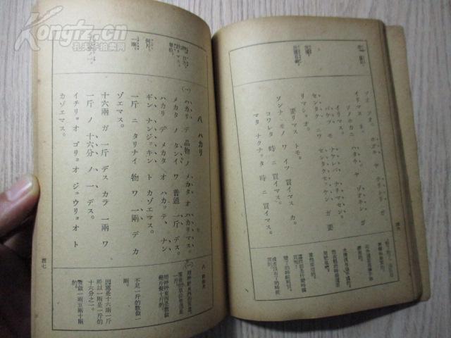 【图】民国31年 日本侵华时期课本 《短期学习