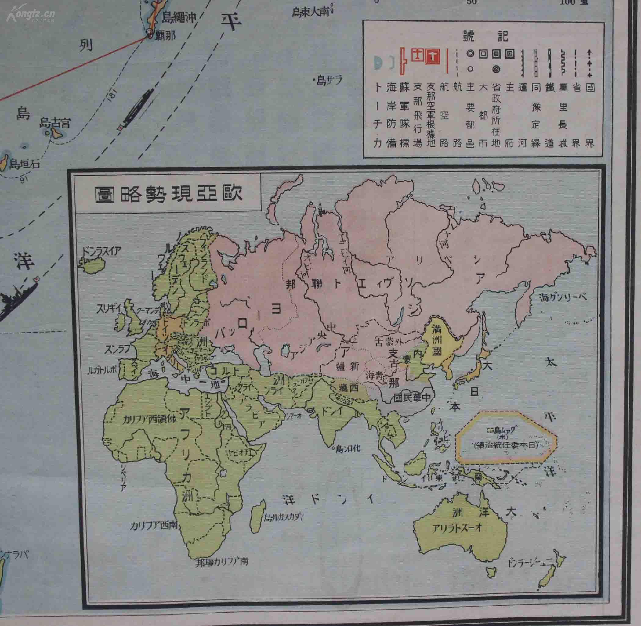 侵华史料 民国地图:东亚军备现势明细图(1937年)附支那事变要览,标注