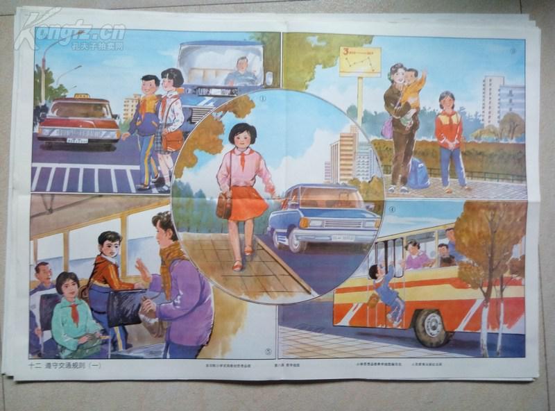 【图】规则教学200--遵守教学挂图【2张全】以内交通减法20ppt图片