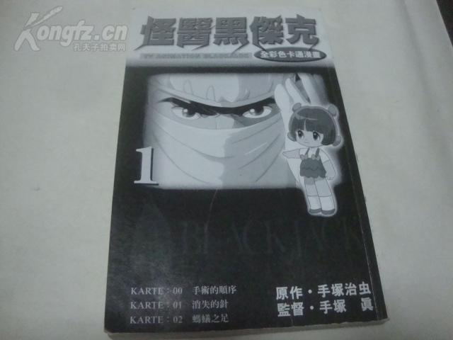 东西《怪医黑杰克》1(中文版)品看图自定漫画吃漫画图片