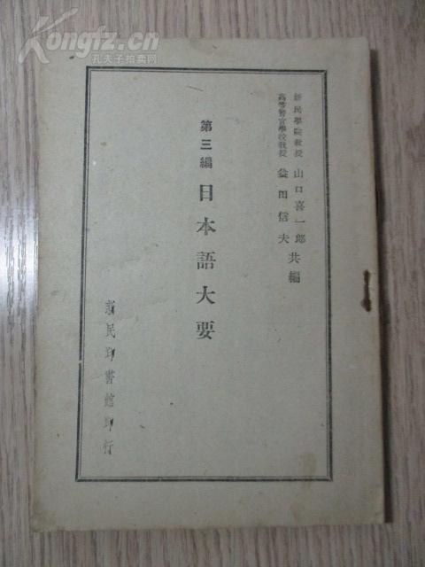 【图】民国31年 日本侵华时期课本 《日本语大