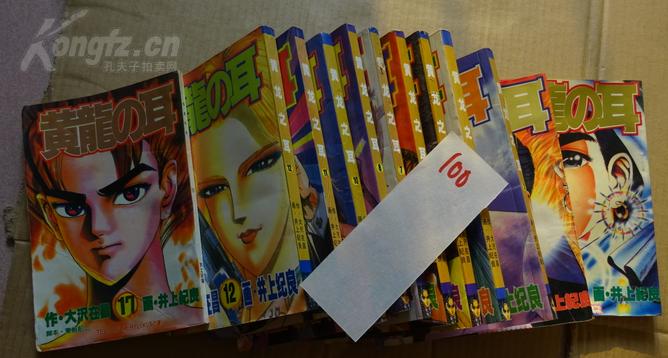 【图】100 漫画 黄龙之耳 1-12\/17卷缺9 共12本