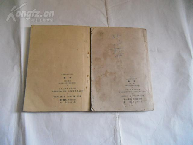 【图】1971年山西省数学试用初中《课本》第第一通许县初中图片