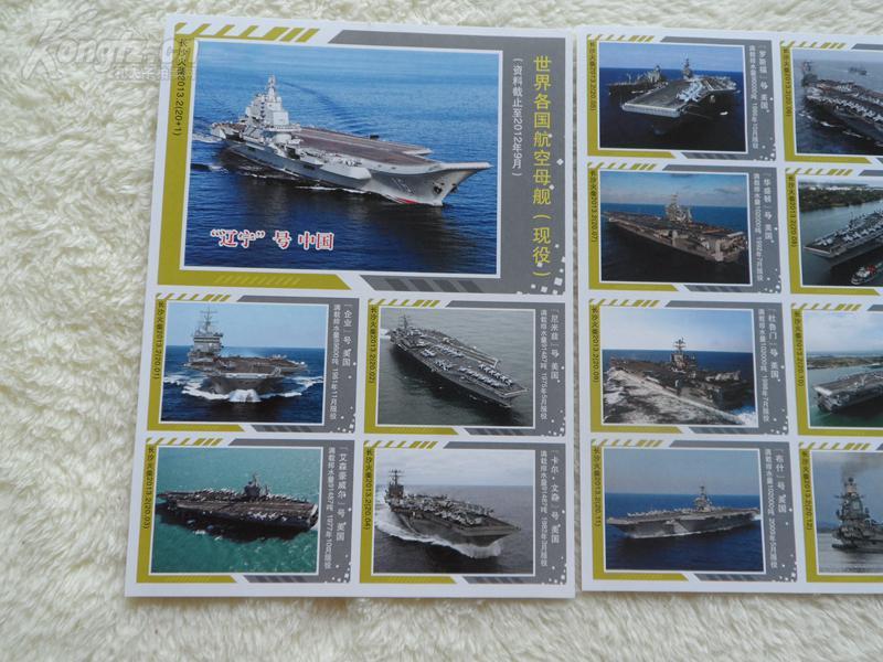 【图】《世界各国航空母舰(现役)》纪念火花,2