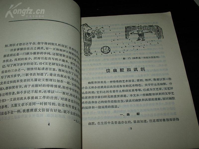 【图】方成著《幽默v漫画漫画》三联书店84年纯情漫画_火辣辣丫头.图片