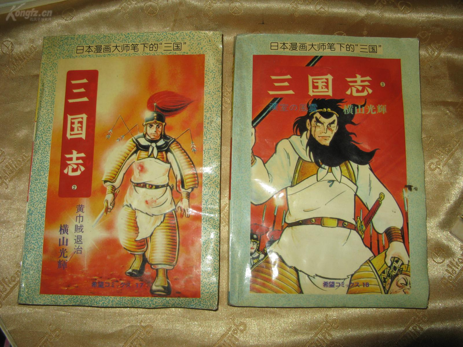 【图】日本漫画《三国志》2本星石漫画的同人苍图片