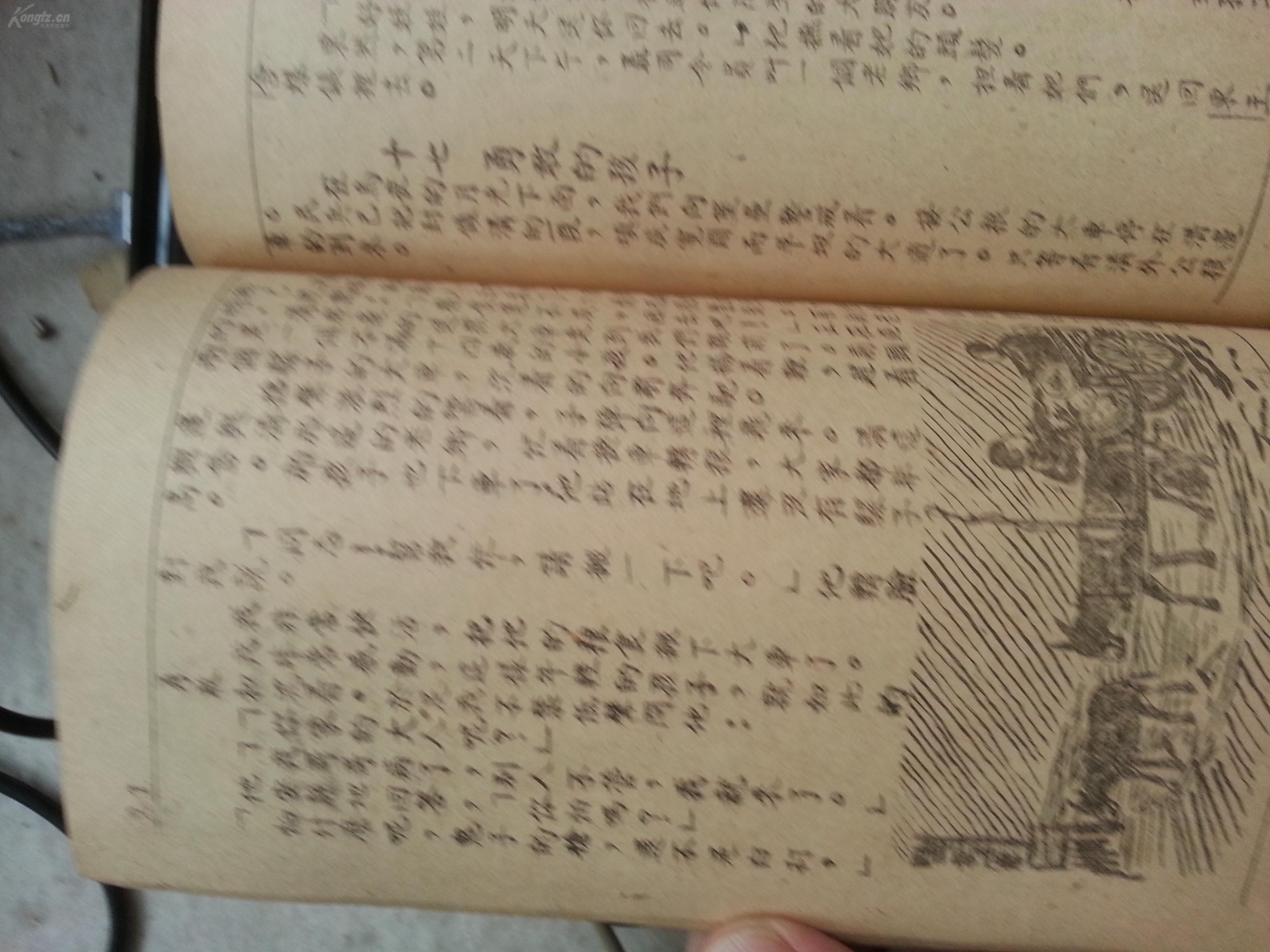 文物--边区课本第一册,有聂司令员和日本孤儿的