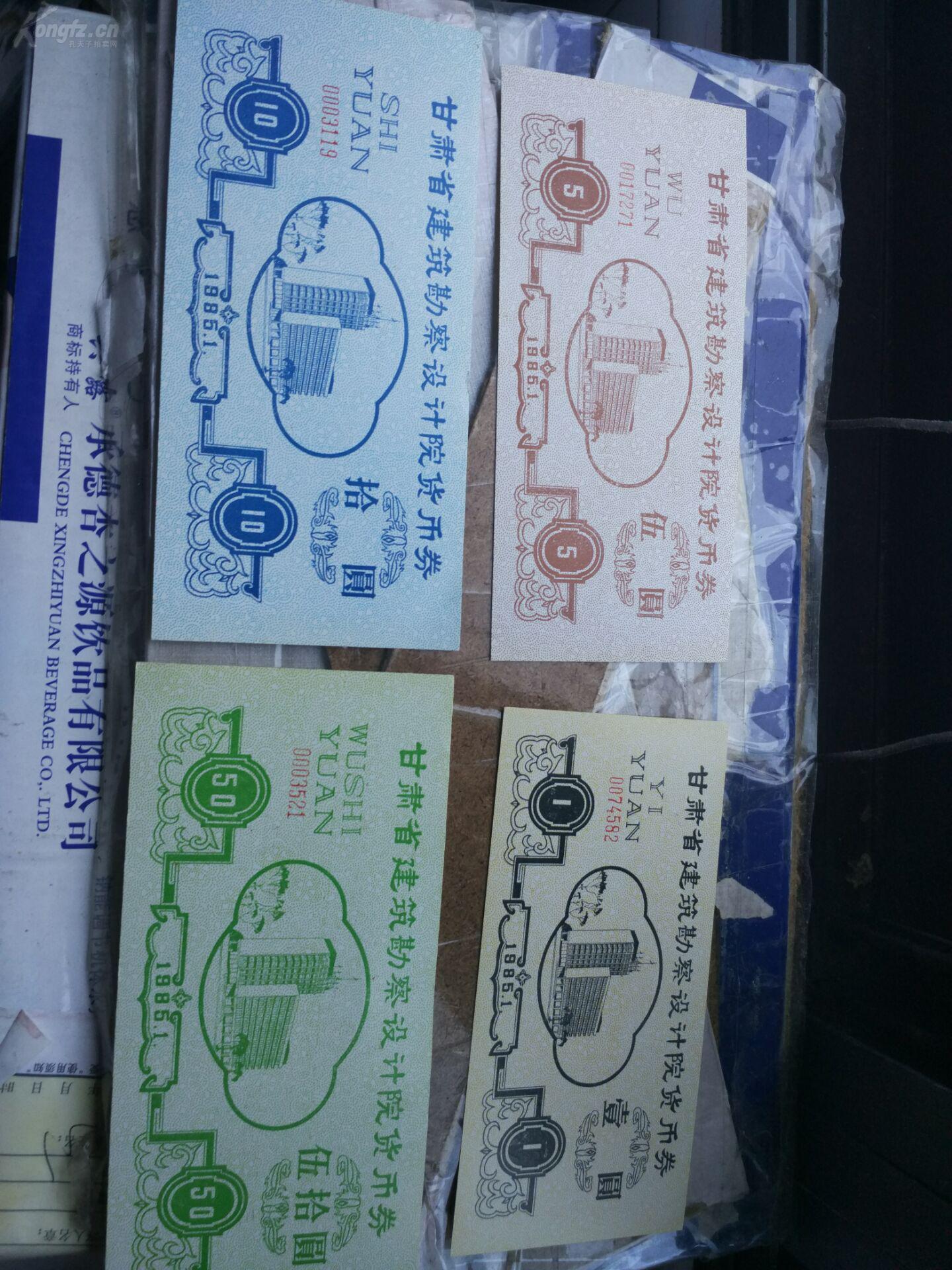 【图】甘肃省大赛设计院侨乡券--大幅4张套_网梁思成杯货币全球建筑设计勘察图片