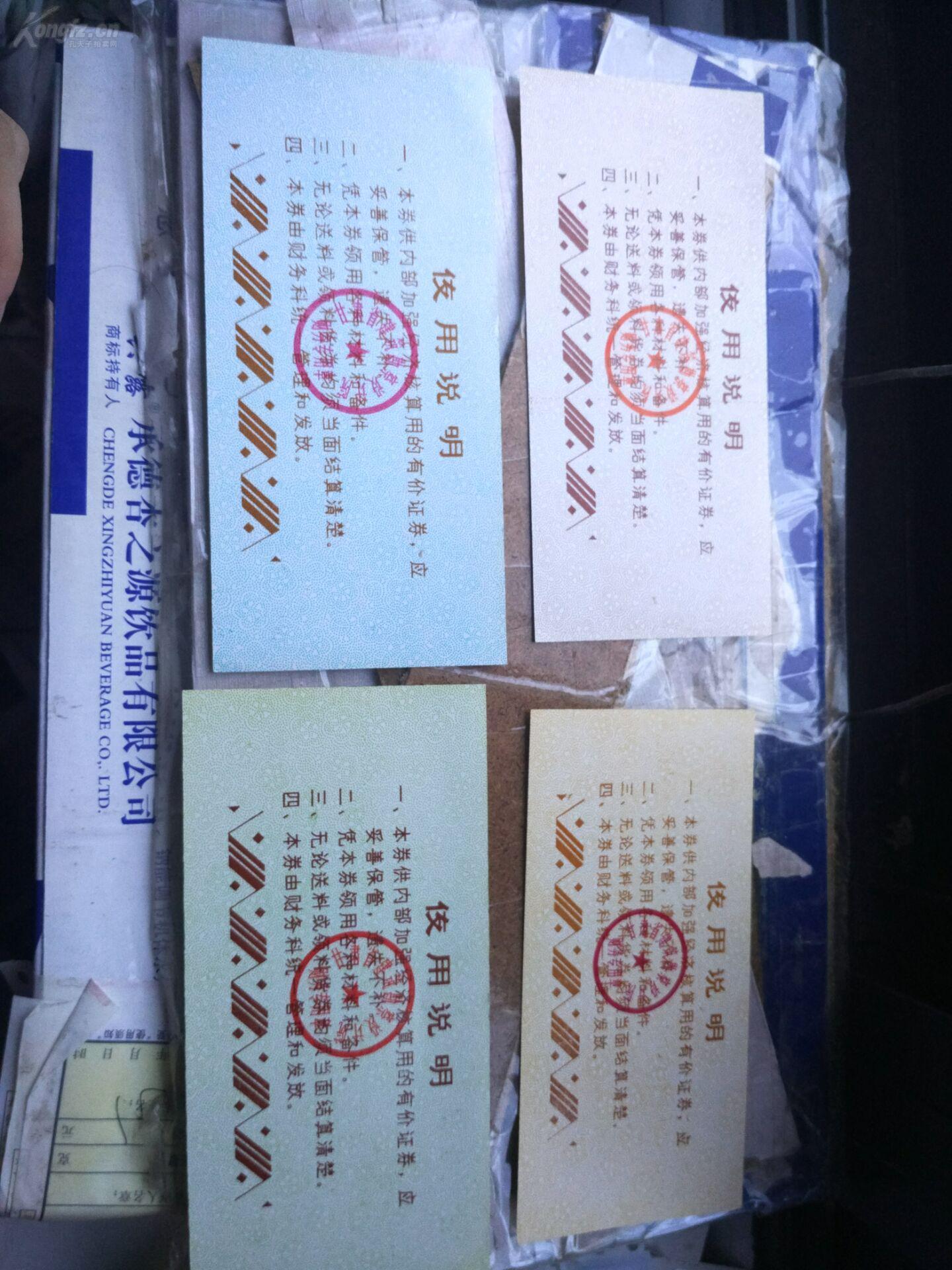 【图】甘肃省v模板设计院模板券--大幅4张套_网3.8海报设计节货币图片