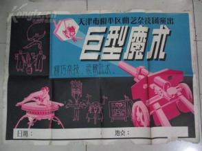 曲艺表演海报_学校才艺海报矢量图__海报设计_广告设计_矢