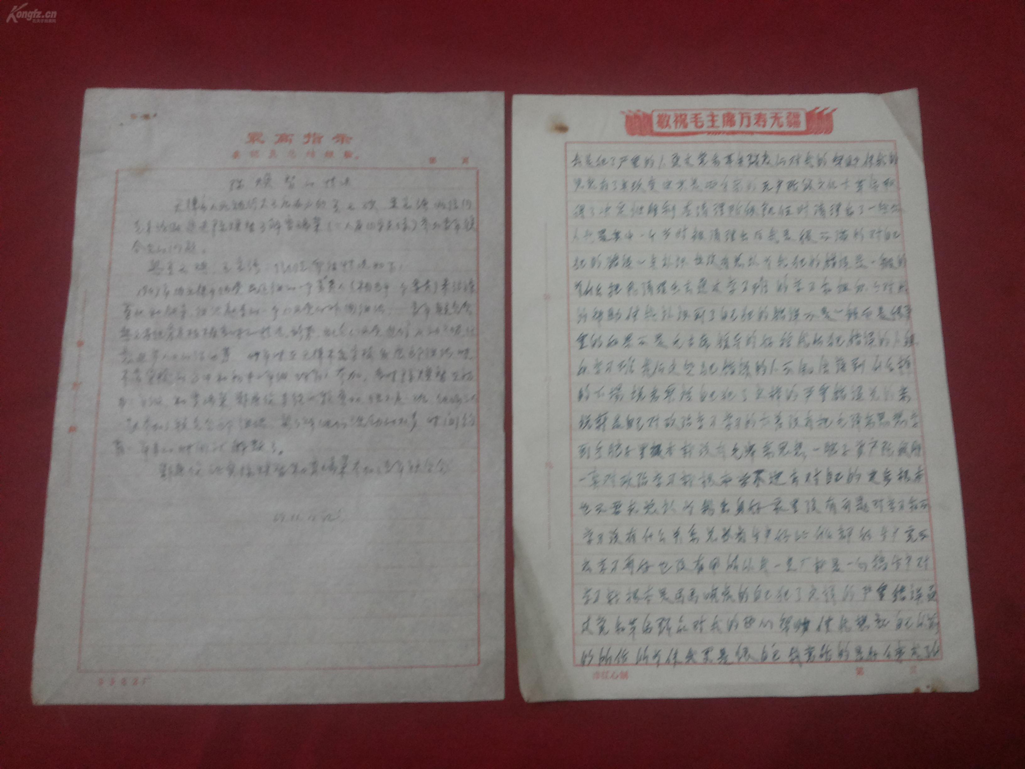 【文革时期信笺6份合售】16开本11张,信笺每张书眉都带最高指示或敬祝