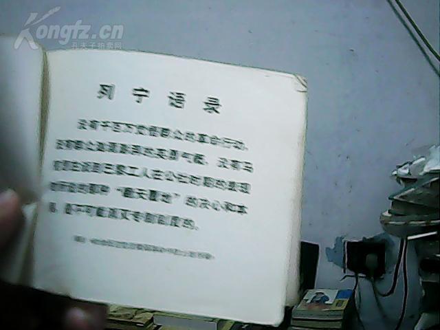 【图】连环画 钢铁是怎样炼成的.下.收藏旧书.书