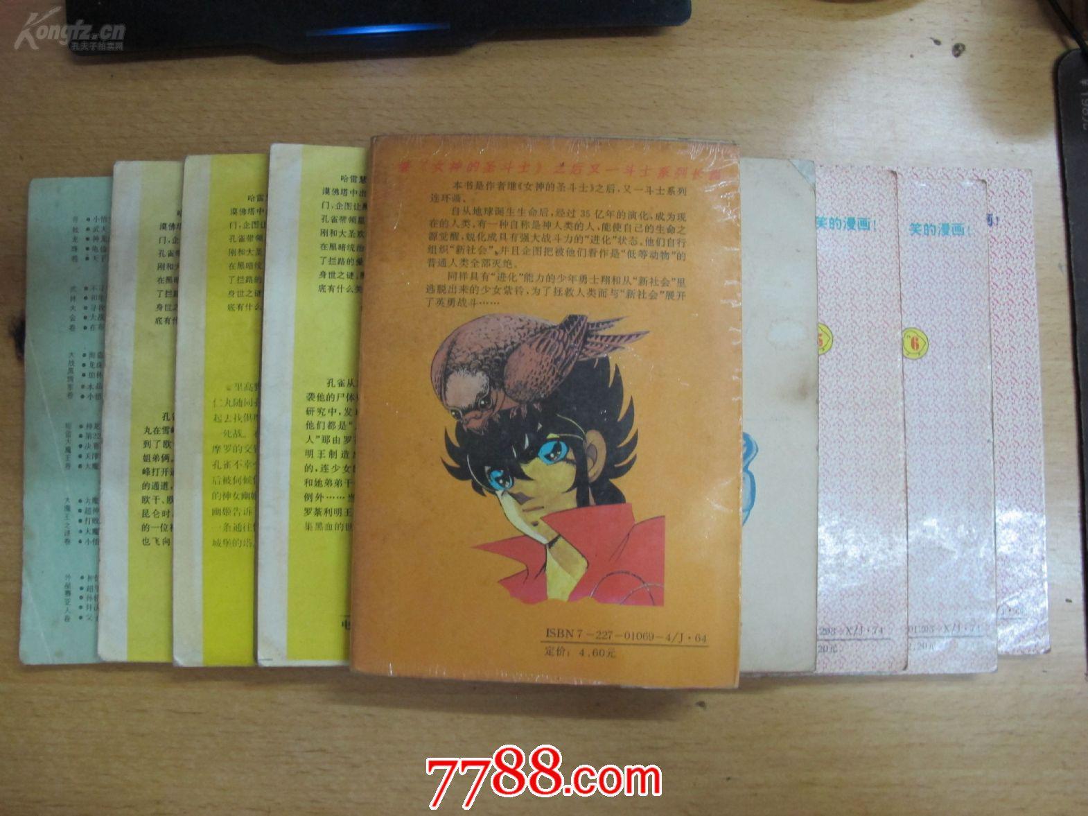 学园漫画书9册(七龙珠、孔雀王、福星漫画、足小子卡通天堂云百度图片