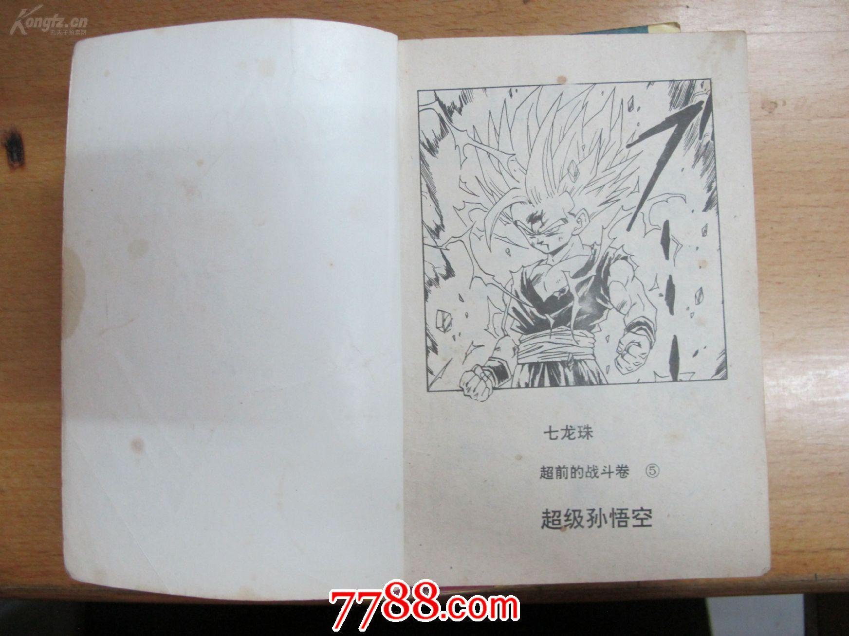 小子漫画书9册(七龙珠、孔雀王、福星漫画、足东京种卡通食125话图片